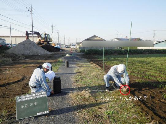 道路を造ろう(四)【森戸新田工区の場合】事前測量2