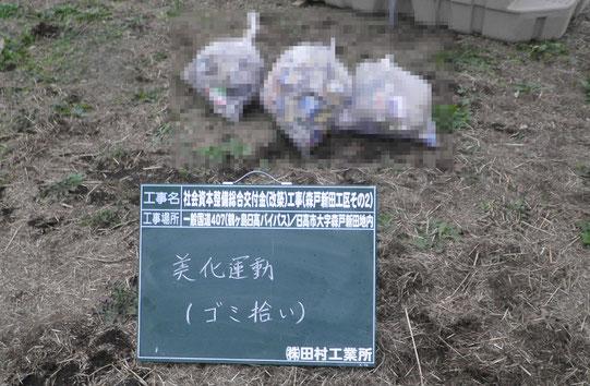 ~道路を造ろう~【森戸新田工区の場合】美化活動2