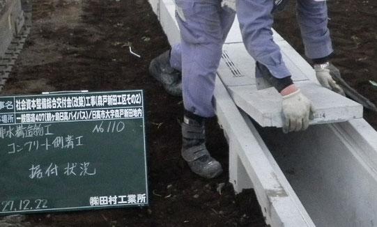 ~道路を造ろう~【森戸新田工区の場合】排水構造物8