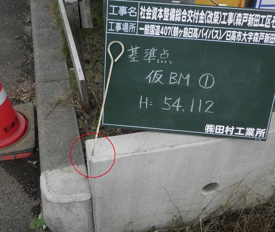 ~道路を造ろう~【森戸新田工区の場合】仮BM1
