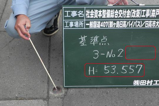 ~道路を造ろう~【森戸新田工区の場合】基準点測量2