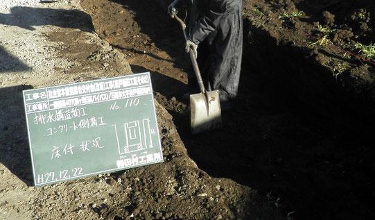 ~道路を造ろう~【森戸新田工区の場合】排水構造物3
