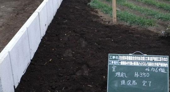 ~道路を造ろう~【森戸新田工区の場合】室続き4