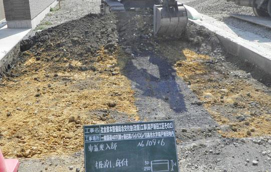 ~道路を造ろう~【森戸新田工区の場合】車道乗入部続き1