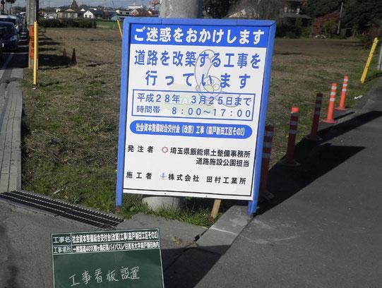 ~道路を造ろう~【森戸新田工区の場合】工事看板1