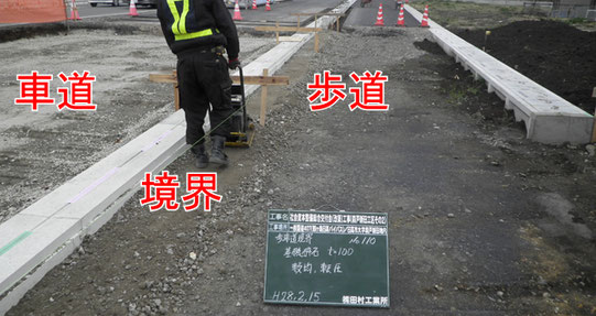 ~道路を造ろう~【森戸新田工区の場合】歩車道境界の整備1