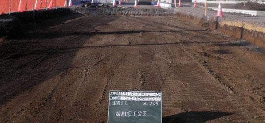 ~道路を造ろう~【森戸新田工区の場合】掘削完了1