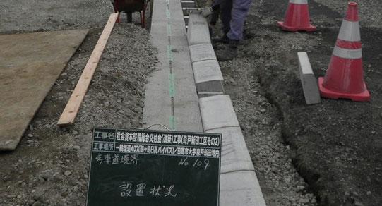 ~道路を造ろう~【森戸新田工区の場合】歩車道境界の整備3