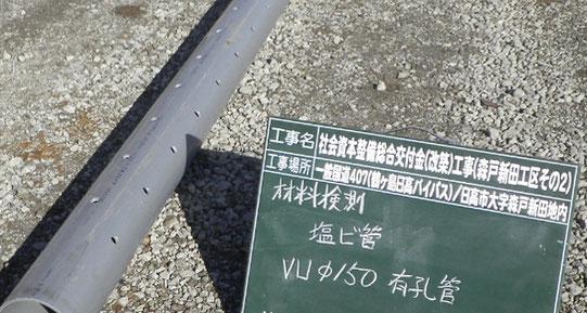 ~道路を造ろう~【森戸新田工区の場合】排水トレンチ材料7