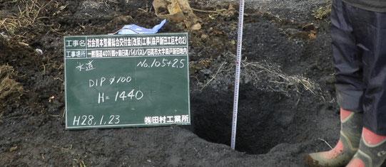 ~道路を造ろう~【森戸新田工区の場合】水道管確認1