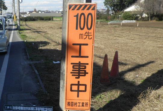 ~道路を造ろう~【森戸新田工区の場合】工事看板2