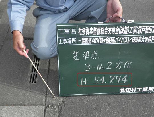 ~道路を造ろう~【森戸新田工区の場合】基準点測量1