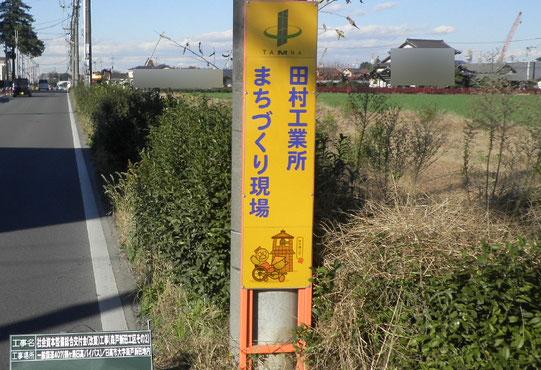 ~道路を造ろう~【森戸新田工区の場合】工事看板3