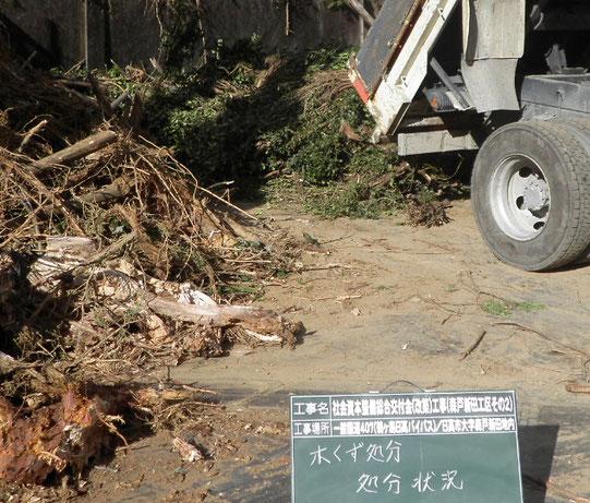 ~道路を造ろう~【森戸新田工区の場合】木くず処分3