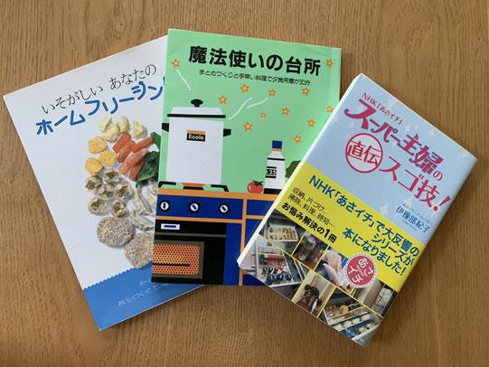 スーパー主婦関連の書籍も色々と出ています