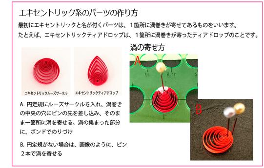クイリングパーツの作り方 ルーズサークルを変形させたパーツ エキセントリック系パーツの作り方