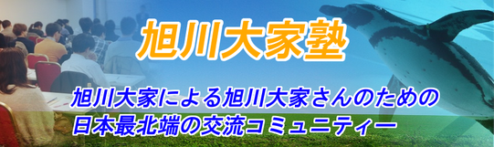 旭川大家による旭川大家さんのための日本最北端の交流コミュニティー 旭川大家塾