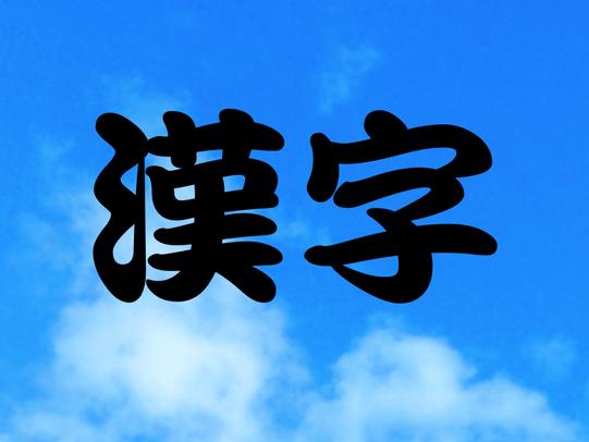 空中に書いた漢字の二文字