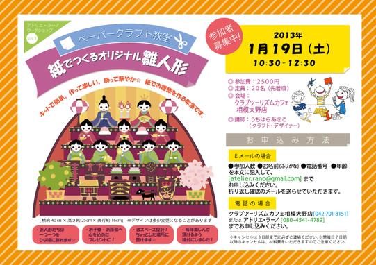 uchihara-ws_flyer