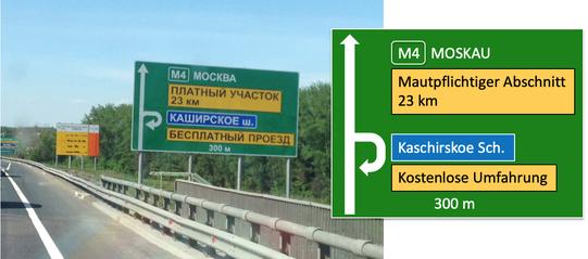Mautstrecke in Russland - unterwegs Richtung Moskau (2013)