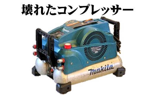 札幌壊れた発電機買取NO1は絶対プラクラ!