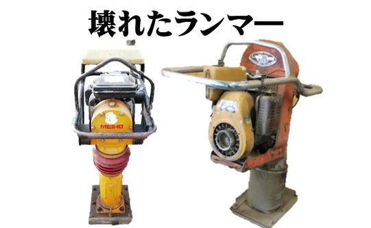 札幌壊れたランマ―買取を強化中です!売るなら今♪