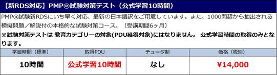 PMP新RDS対応_PMP®試験対策テスト