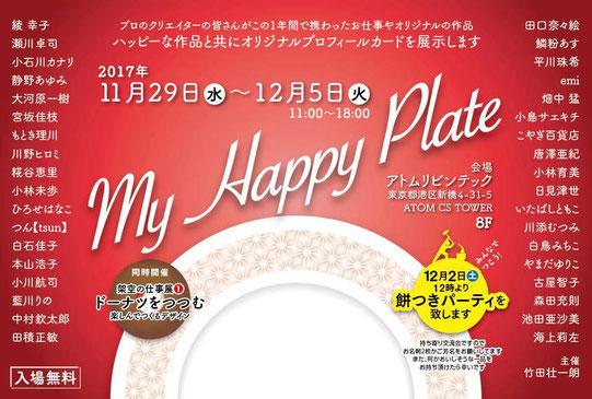 「My Happy Plate」展11/29~12/5(火) (12/3(日)休館)アトムCSタワー8F