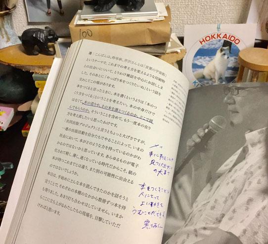 2017年10月20日 SUNNY BOY BOOKSへ旅立つ前、自宅の机で