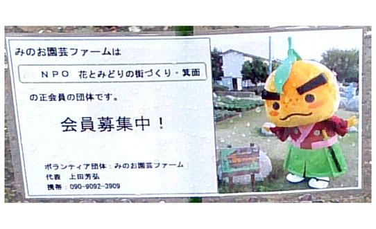 """「園芸ファーム」のポップ(市役所前で)。画面右は「古井戸公園」を訪れた箕面のユルキャラ""""滝の道ゆずる""""くん。"""