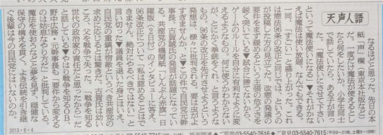 6月4日朝日新聞天声人語