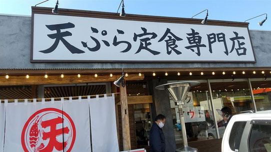 天ぷら店外観写真