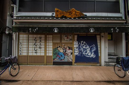 Ruelle dans Tokyo !
