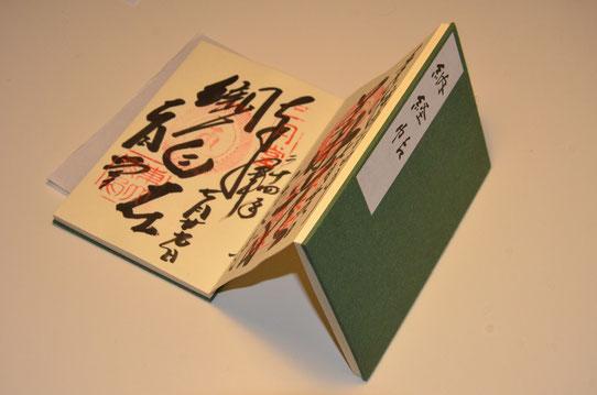 Le fameux Shuin Cho (Source : Trip85.com)
