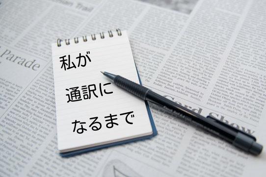 山下えりか 通訳になる ブログ 03