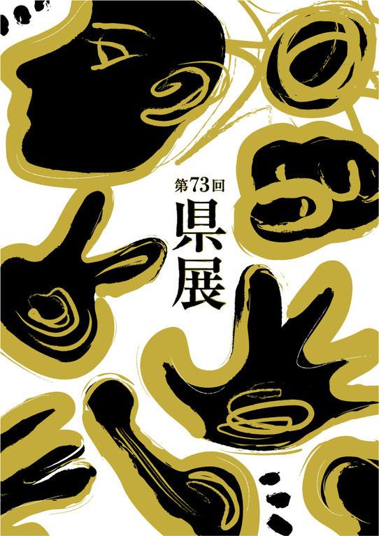 第73回県展ポスター