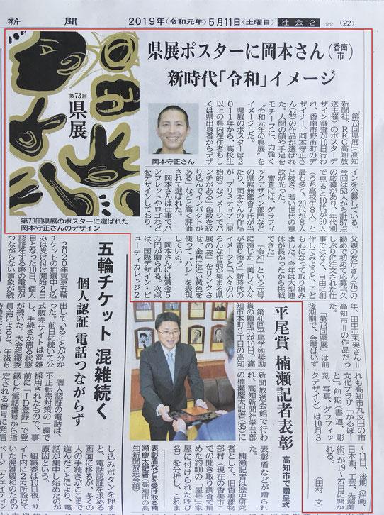 高知新聞 県展ポスター