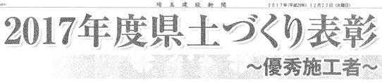 ー平成29年12月27日付新聞(感謝:埼玉建設新聞)ー