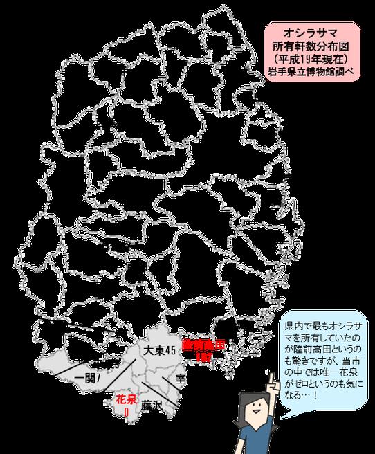 岩手県 オシラサマ 所有軒数分布図