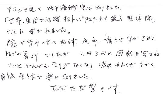 田中療術院 口コミ 五十肩