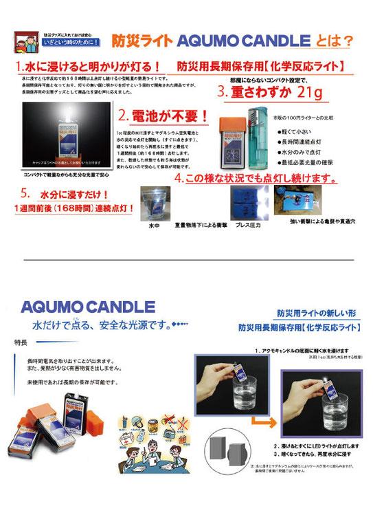 AQUMO CANDLE(アクモキャンドル)とは?