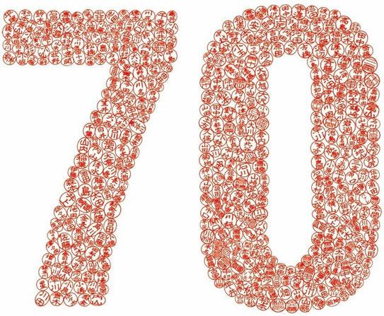 創部70周年誌の表紙タイプフェース