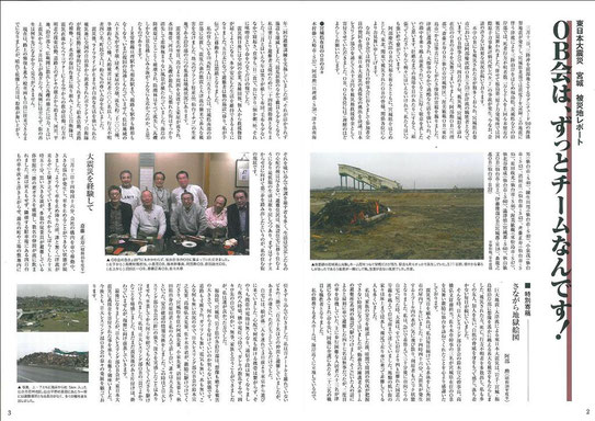 被災地を見舞いただただ絶句。阿部勲OB(S38)、斉藤正寿OB(S45)、渥美敏範OB(S47)の被災報告には驚愕しました。