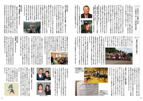 「体技道」40号5-6P