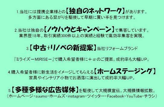 売り物件求む,不動産売却,不動産査定,東大阪,すみか,住家,sumika,家を売りたい,家を売る売却