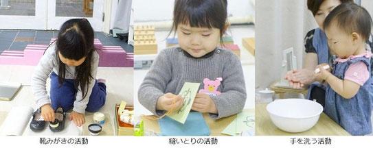 モンテッソーリの活動では、いろいろな教具を使って、1歳児から「日常生活」の練習に取り組んでいます。