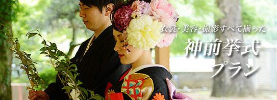 和装婚礼 大山阿夫利神社