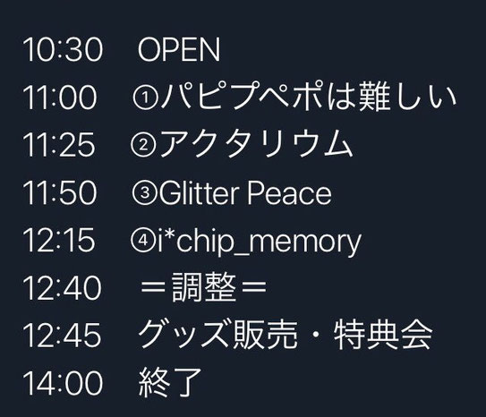 2019年7月27日 (土) Memorial☆SUMMIT featuring ichip_memory【orbit-4】
