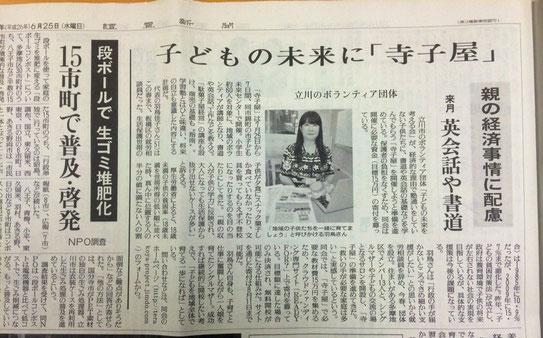 読売新聞の取材を受けました