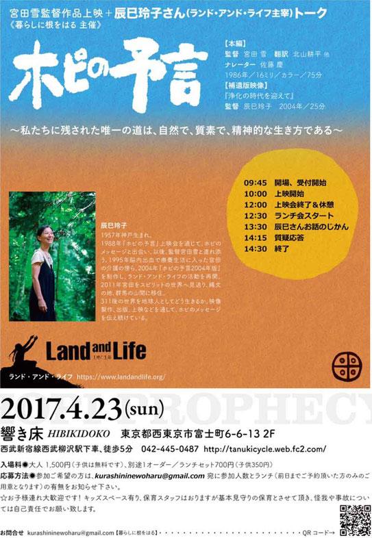 『ホピの予言』上映会(201/4/23)@東京都西東京市